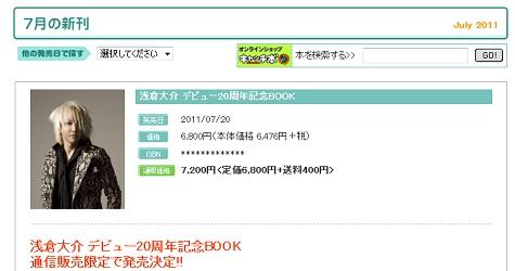 浅倉大介のデビュー20周年記念BOOKが7月に発売!