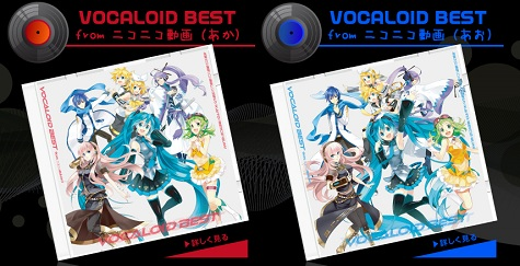 「VOCALOID BEST from ニコニコ動画」あか&あおバージョンの全収録曲が決定!