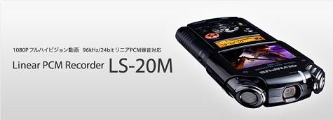 オリンパスからフルハイビジョン動画撮影機能付きのリニアPCMレコーダー「LS-20M」が発売!