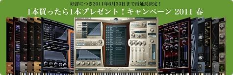EASTWESTの『1本買ったら1本プレゼント!キャンペーン2011春』が6月30日まで延長決定!