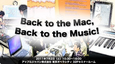 「Macで音楽祭り2011」が7月2日に開催!