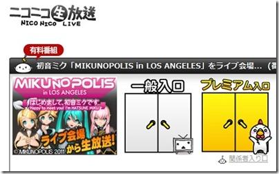MIKUNOPOLIS 2011 in Los Angeles -はじめまして 初音ミクです-」