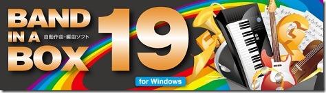 イーフロンティアから自動作曲ソフト「Band-in-a-Box 19 for Windows」が8月4日に発売!