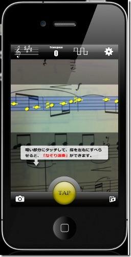 カメラで楽譜認識できるアプリ「楽譜カメラ」