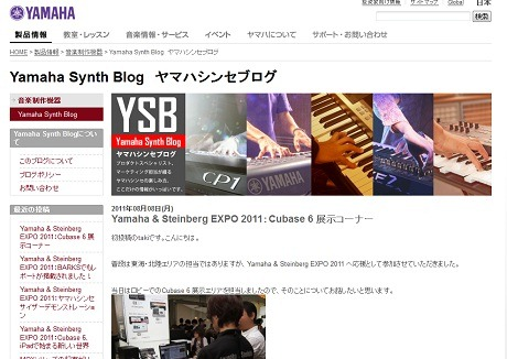 Yamaha Synth Blog