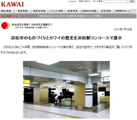 カワイの歴史を浜松駅コンコースで展示