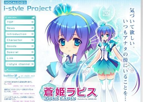 i-style projectのボーカロイド名が「蒼姫ラピス」に決定!「中の人」も募集中!