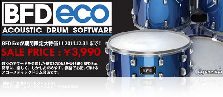 本格的なドラムサウンドを楽しめるドラム音源「BFD Eco」が今ならたったの3,990円で手に入る!