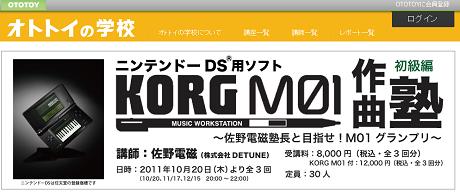 佐野電磁氏によるKORG M01作曲塾が開講!