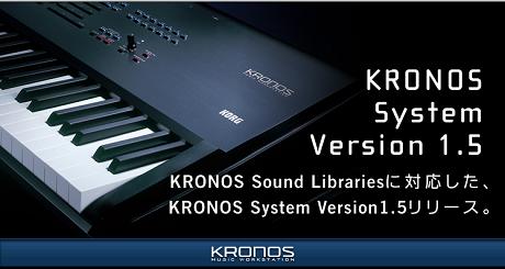 KORGのシンセ「KRONOS」のKRONOSシステム・バージョン1.5は10月下旬にリリース