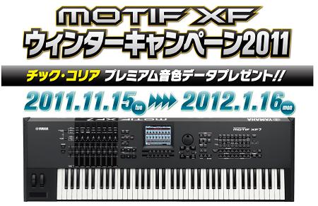 ヤマハの「MOTIF XF ウィンターキャンペーン 2011」でチック・コリアの音色データがもらえる!
