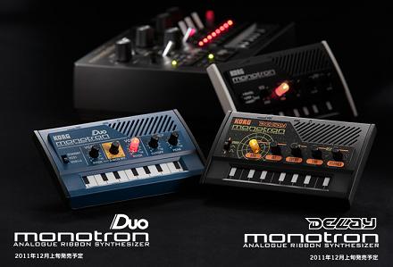 KORGからmonotronをさらにパワーアップした「monotron Duo」「monotron DELAY」が登場!