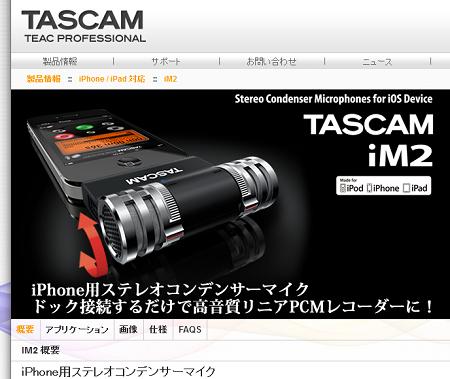 TEACからiPhoneがリニアPCMレコーダーになる『iM2』を12月1日に発売!