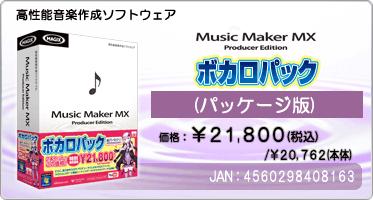 Music Maker MX ボカロパック 結月ゆかり