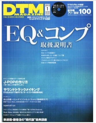 DTMマガジン2012年1月号の特集はEQとコンプの取扱説明書