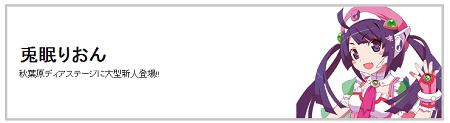 VOCALOID3の「兎眠りおん」「SV01 SeeU」が12月16日に登場!