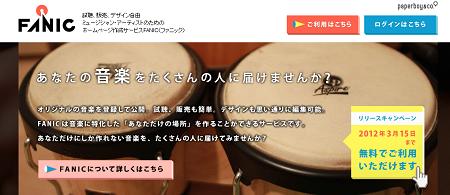 楽曲の試聴・販売もできる音楽に特化したホームページの作成サービス「FANIC(ファニック)」