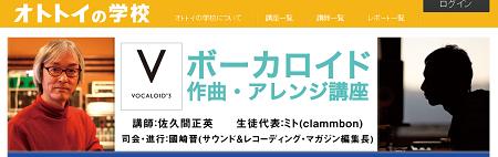 4月に佐久間正英による「ボーカロイド作曲・アレンジ講座」が開催!
