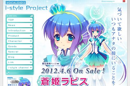 VOCALOID3「蒼姫ラピス」は4月6日に発売!