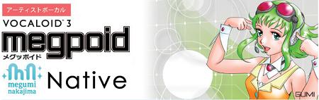 「VOCALOID 2 Megpoid」の声質やニュアンスをVOCALOID3に最適化した「Megpoid Native」が3月16日に発売!