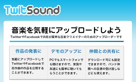 作った音楽を手軽にアップロード、共有できるサービス「TwitSound」
