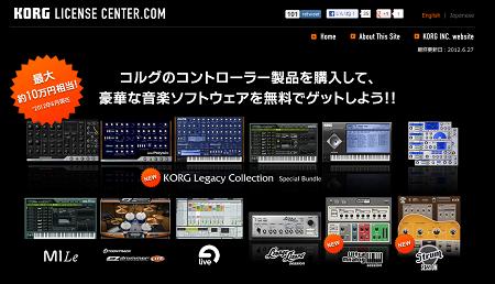 KORGがコントローラー製品のバンドルソフトをダウンロードできる「KORG LICENSE CENTER.COM」をオープン!