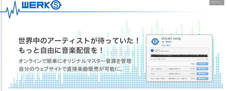 楽曲売上の100%を得られる「SKIYAKI WERK(β)」