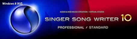 Singer Song Writer 10発売記念として今ならKORG microKEY-25(micro KORG誕生10周年記念モデルがもらえる!