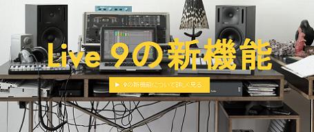 大幅に強化されたAbleton Live 9が発表!
