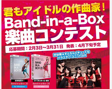 Band-in-a-Boxで作ったあなたの楽曲をアイドルが歌ってくれる!Band-in-a-Box楽曲コンテストが開催中!