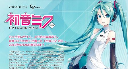 『初音ミク V3』は2013年9月26日に発売決定!ほか
