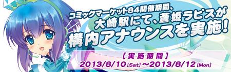 コミケ期間中にボーカロイド「蒼姫ラピス」が大崎駅構内をアナウンス!ほか
