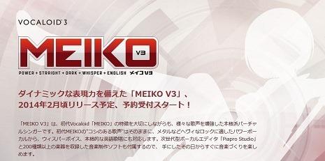 『MEIKO V3』の英語デモソングが公開!ほか