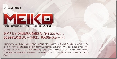 『MEIKO V3』デモソング「Color by パレットP」が公開!ほか