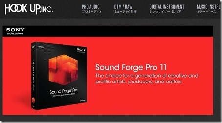 Sony Creative Softwareの「Sound Forge Pro 11」日本語版が12月16日に発売