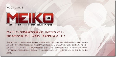 音声ライブラリー「DARK」を使用した『MEIKO V3』のデモソング「CRUSH DOWN by L.A.M.B」が公開!