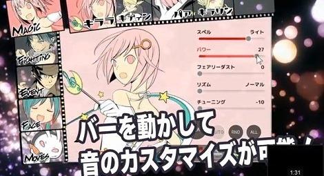 アニメ・ゲーム系効果音作成ツール『DSP Anime』