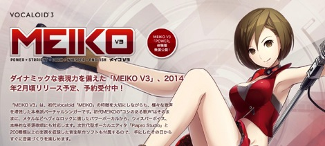 『MEIKO V3』のデモソング「ソラノカナタ by みじぴんP」が公開!ほか