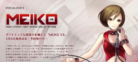 『MEIKO V3』の発売日が2月4日に決定!ほか