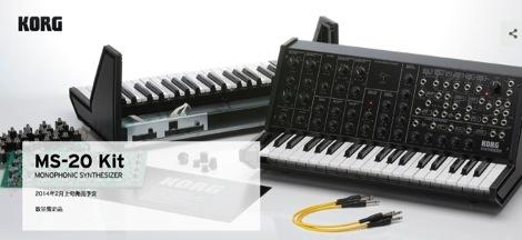 KORGがアナログシンセ「MS-20」が作れるシンセサイザー自作キット「MS-20 Kit」を限定販売!