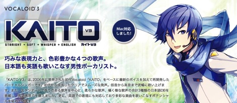 『KAITO V3』がついにMacにも対応!ほか