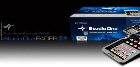 Studio OneとUSBコントローラー「FaderPort」をバンドルした特別パッケージ『Studio One FADER』が数量限定で発売!