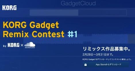 入賞で豪華商品!KORGが「KORG Gadget Remix Contest」を開催!