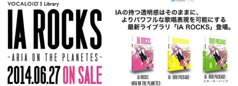 ボーカロイド「IA ROCKS」のデモソングや特典内容が公開に!ほか