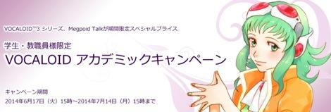 VOCALOID3 アカデミックキャンペーンが実施中!ほか