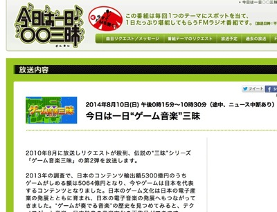 "NHKで「今日は一日""ゲーム音楽""三昧」第2弾が決定!"