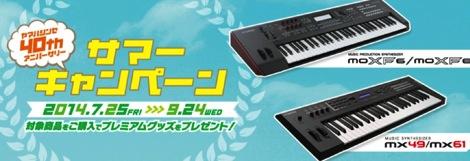 ヤマハシンセ40周年を記念して8つのアプリが期間限定で無料!