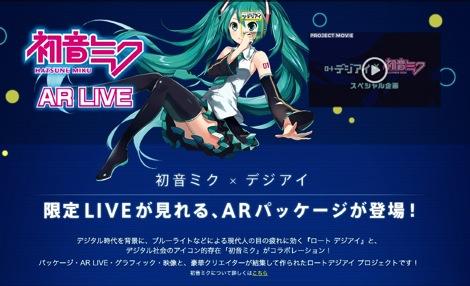 初音ミク AR LIVE