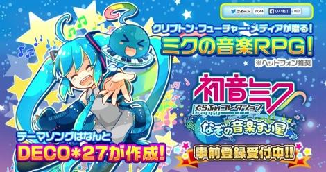 東京ゲームショウ2014のクリプトンブースに出展!ミクの音楽RPG「初音ミクぐらふぃコレクション なぞの音楽すい星」