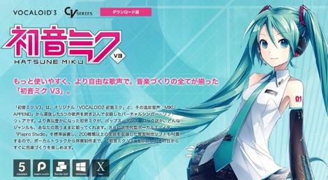 初音ミク V3のダウンロード販売をSONICWIREで開始!ほか